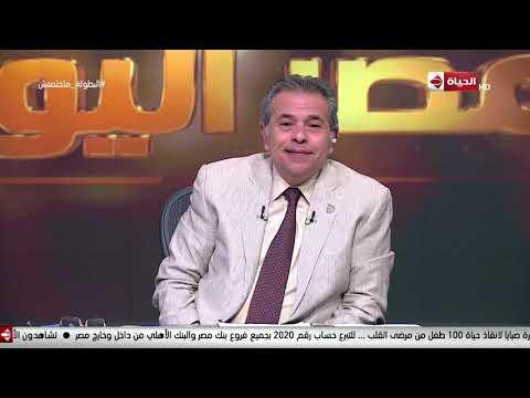 مصر اليوم - توفيق عكاشة: أنتم العرب لا تعلمون قيمة أتفسكم