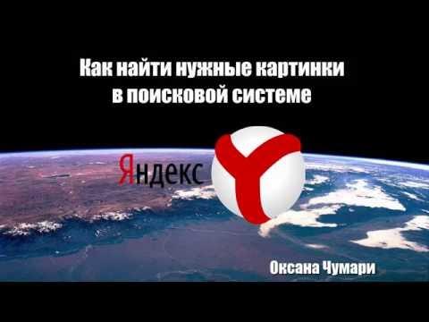 Как найти нужные картинки в поисковой системе Yandex - как найти картинки в яндексе