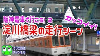 阪神電車でGO! 2 なんば線と本線の2つの淀川橋りょうと淀川駅で美しく迫力ある走行シーンを撮るぞ('◇')ゞ