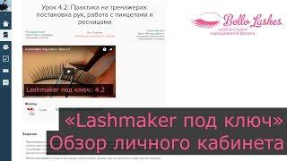 Обзор нового личного кабинета курса «Lashmaker под ключ»