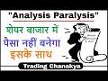 "Want make profit in stock market pls avoid ""Analysis Paralysis"" - By Trading Chanakya"