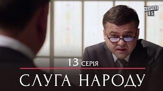 Сериал Слуга Народа - 13 серия | Премьера Сериала 2015