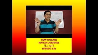 HOW TO LEARN KOREAN LANGUAGE IN HINDI EPISODE # 36 하고 싶다 EPISODE #36