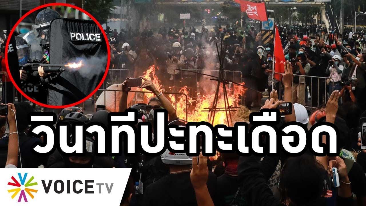 Overview-หน้าทำเนียบลุกเป็นไฟ ม็อบฮือเผาประยุทธ์คารัง ตำรวจยิงกลางกรุง ถล่มแก๊ส-กระสุนยางราวสงคราม