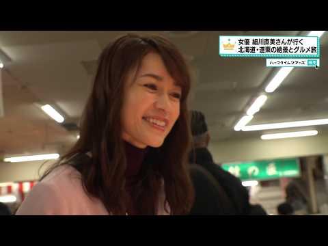 女優 細川直美さんが行く 北海道・道東の絶景とグルメツアー! 後編