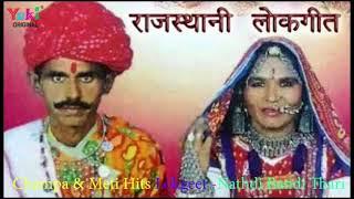 राजस्थानी लोकगीत | नथड़ी थारी लाया बन्नी  | Champa & Meti | Nathadi Thari Laya Banni | Yuki   Audio