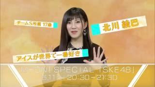 M-ON! SPECIAL 「SKE48」SPOT動画公開! ☆独占放送 6/18(土)にHARD OFF ...