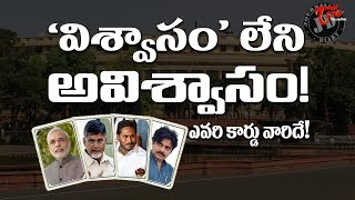 Journalist Diary | ఎవరి కార్డు వారిదే | Political 'No' confidence | Satish Babu - TeluguOne