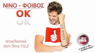 NINO - OK | Πρώτη Μετάδοση Sfera 102,2 OFFICIAL