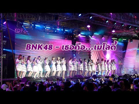 BNK48 - เธอคือ...เมโลดี้ (Kimi wa Melody) 1st 2gether Concert