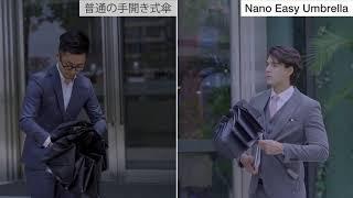 【支援総額1000万円/支援者数1500名突破!】大反響中!3秒収納!世界で一番手間がかからない折り畳み傘「Nano Easy Umbrella」
