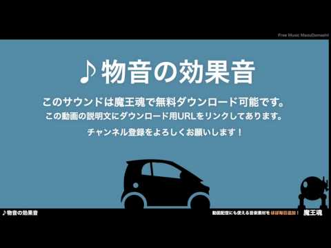 フリー効果音素材 物音 車07