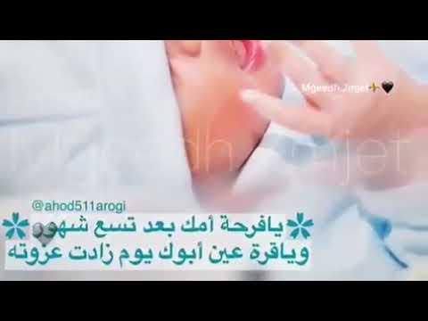 الف الف الف مبروك اختي الغاليه على المولود الجديد Youtube