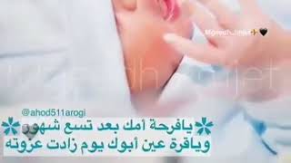 حالات تهنئه اخت بالمولود Mp3
