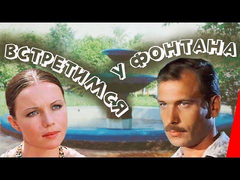 Встретимся у фонтана (1976) фильм