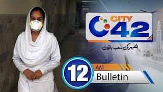 News Bulletin | 12:00 AM | 9 Jan 2018 | City 42