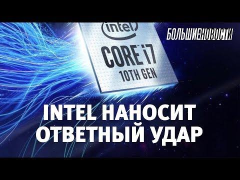 БОЛЬШИЕ НОВОСТИ - Intel против AMD и новый Android