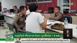 หนุ่มกิมจิ เที่ยวคาราโอเกะ ถูกเช็คบิล 1.6 แสน | 05-10-61 | ข่าวเช้าไทยรัฐ