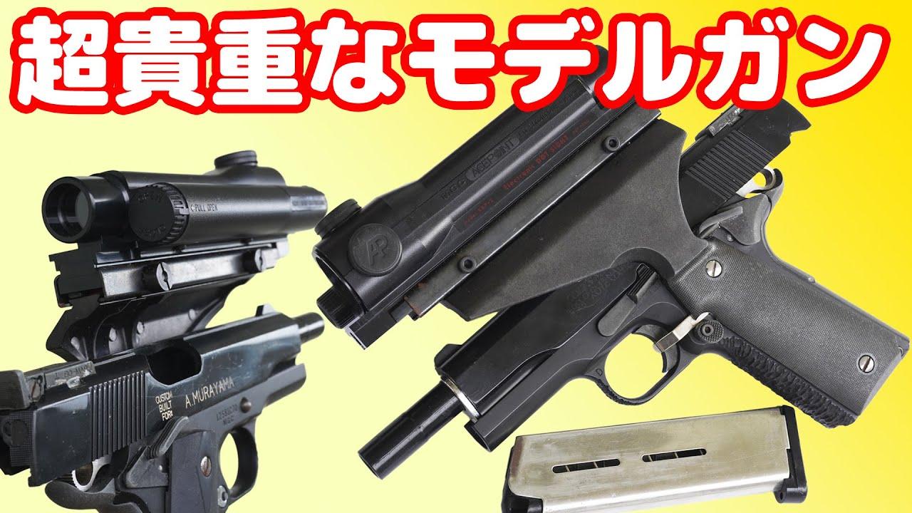 超貴重なモデルガン!MGC コルト・ガバメントの競技用銃(レースガン)