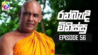 Ran Bandi Minissu Episode 56 || 02nd July 2019 Thumbnail