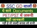 SSC GD Document Varification Process/SSC GD PET/PST Document Check/SSC GD ALL Document For PET/PST
