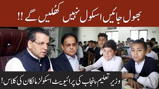 Schools will open or not ? Education minister Punjab tells clearly   04 June 2020   92NewsHD