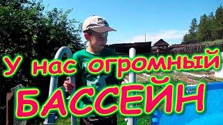 Установили супер-большой бассейн во дворе. Первое купание. (06.20г.) Семья Бровченко.