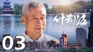 【INDO SUB】Shi Cha Hai ❤ 什刹海 ❤ EP03 Liu Pei Qi, Lian Yi Ming, Cao Cui Fen, Gabrielle Guan