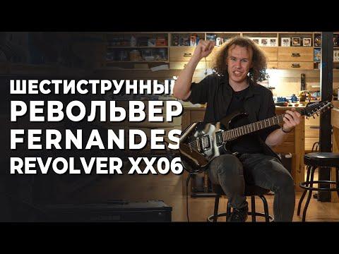 Шестиструнный револьвер Fernandes Revolver XX06   Gitaraclub.ru