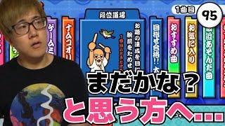 太鼓の達人 段位道場について thumbnail