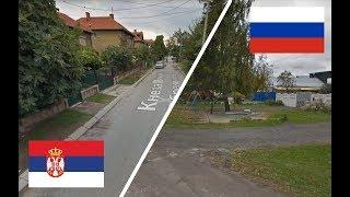 Сербия и Россия. Сравнение. Ниш - Рязань.