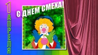 Красивое поздравление с 1 апреля. 1 апреля - День смеха. Видео открытка с Днем смеха.