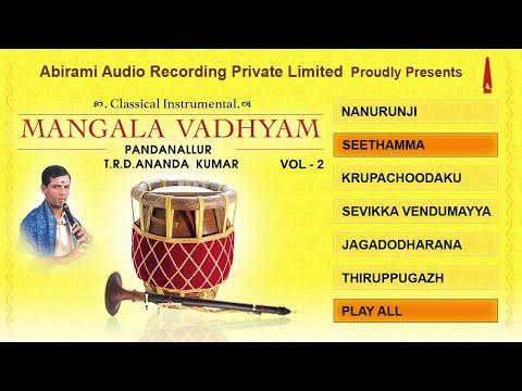 Mangala Vadhyam Vol 2 Jukebox - Classical Instrumental Songs -  Devotional Songs
