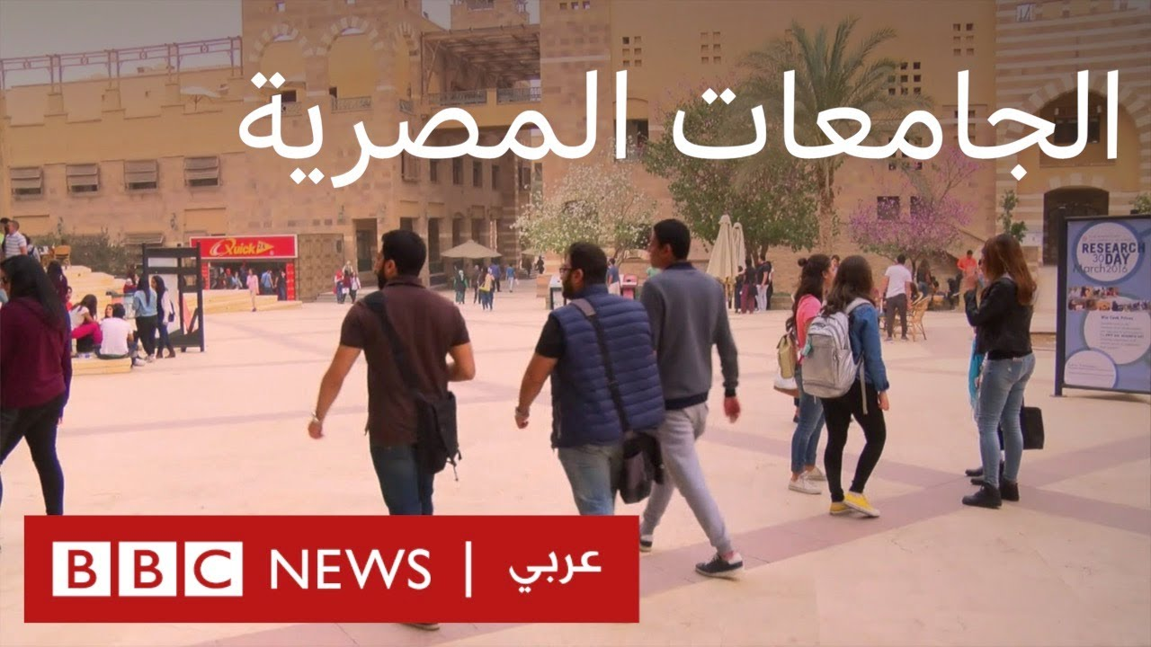 من يتحمل تكلفة الجامعات الخاصة والأجنبية في مصر؟  - نشر قبل 3 ساعة