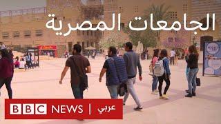 من يتحمل تكلفة الجامعات الخاصة والأجنبية في مصر؟