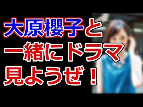 恋仲ドラマを大原櫻子と一緒に見れる副音声がヤバい!太賀、野村周平も参戦!