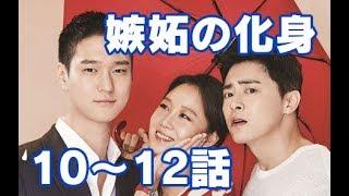 嫉妬の化身~恋の嵐は接近中!~ 第25話
