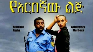 Yearbegnaw Lij - Ethiopian Movie | This Film Dedicated to Ethiopian Patriots