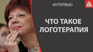 Что такое логотерапия? Штукарева Светлана Владимировна
