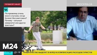 Специалист ответил на вопросы москвичей о COVID-19 - Москва 24