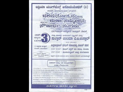 Badriya young men's association Mangalore