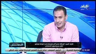 الماتش - طارق السيد: الزمالك قدم أسوأ مبارياته تحت قيادة «ميتشو» أمام جينيراسيون
