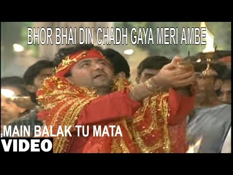 Bhor Bhai Din Chad Gaya [Full Song] - Main Balak Tu Mata