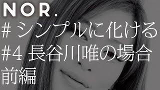 NOR.(ノール)エアフィットシリーズ発売記念キャンペーン動画 #4 長谷...