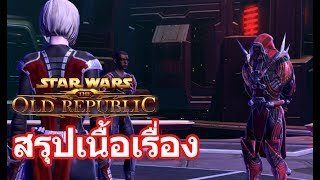 Star Wars - The Old Republic : สรุปเนื้อเรื่อง #7 (Rise of the Hutt Cartel - Empire)