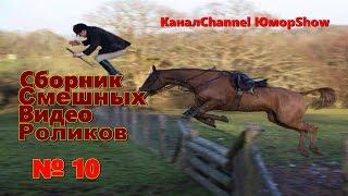 Сборник Смешных Видео Роликов №10. Неудачи, смешные падения.