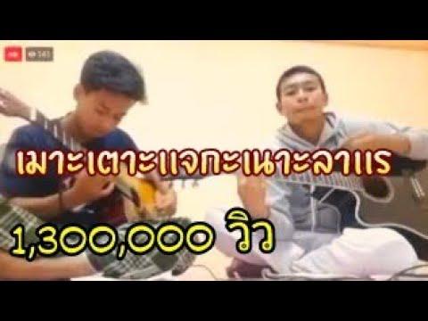 เพลง : เมาะเตาะแจกะเนาะลาแร /มือลายู อานัส สะรีบายอ   [Official MV]