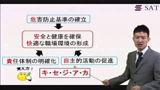 危害防止基準の確立 (SAT株式会社 衛生管理者合格講座 )