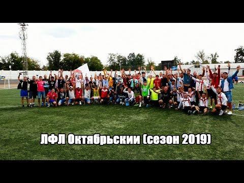 ЛФЛ Октябрьский (сезон 2019)