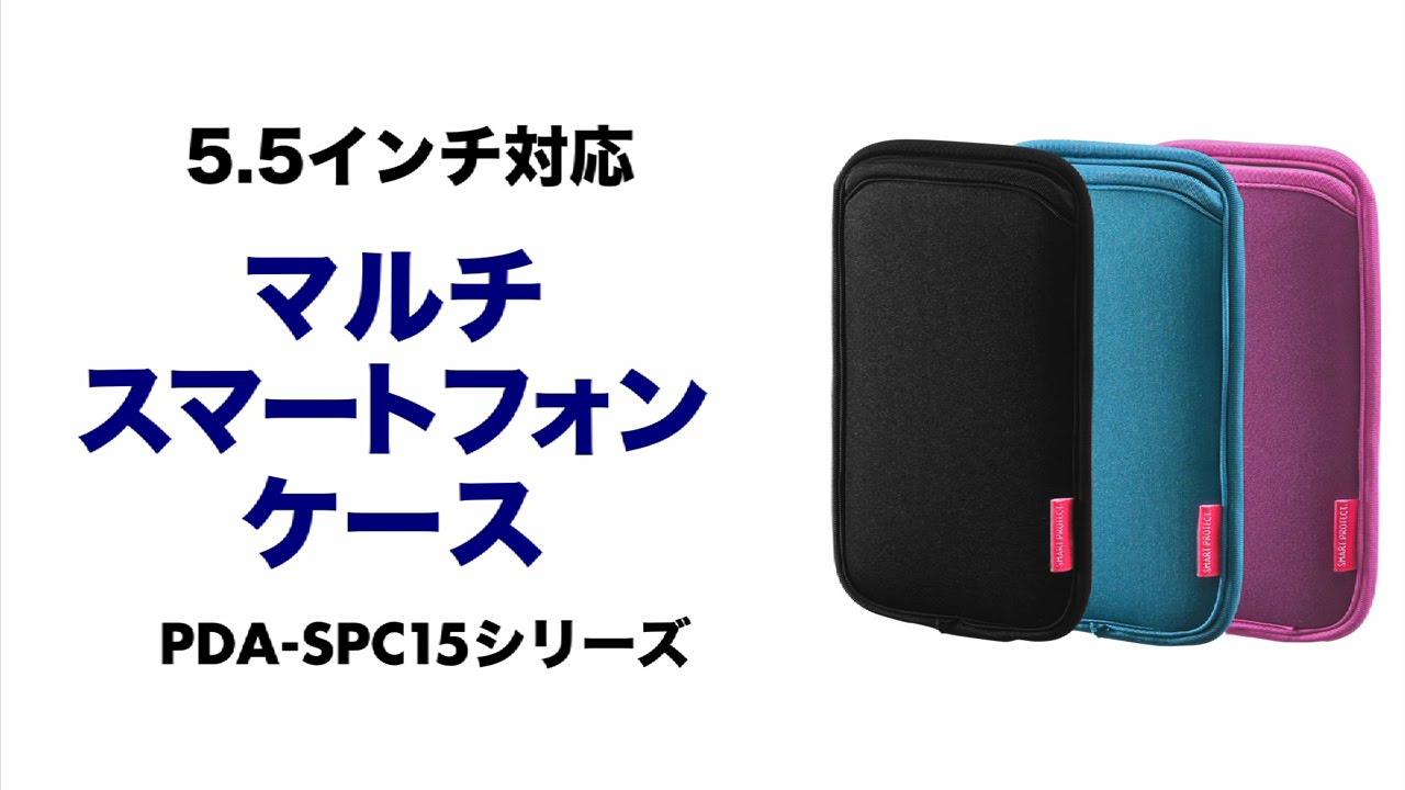 872889f28e iPhone 6 PlusやGalaxy S6などの5.5インチスマホ対応スリップインで出し入れしやすく衝撃・キズから本体を守るスマホ用ケース。  PDA-SPC15BK/BL/P サンワサプライ